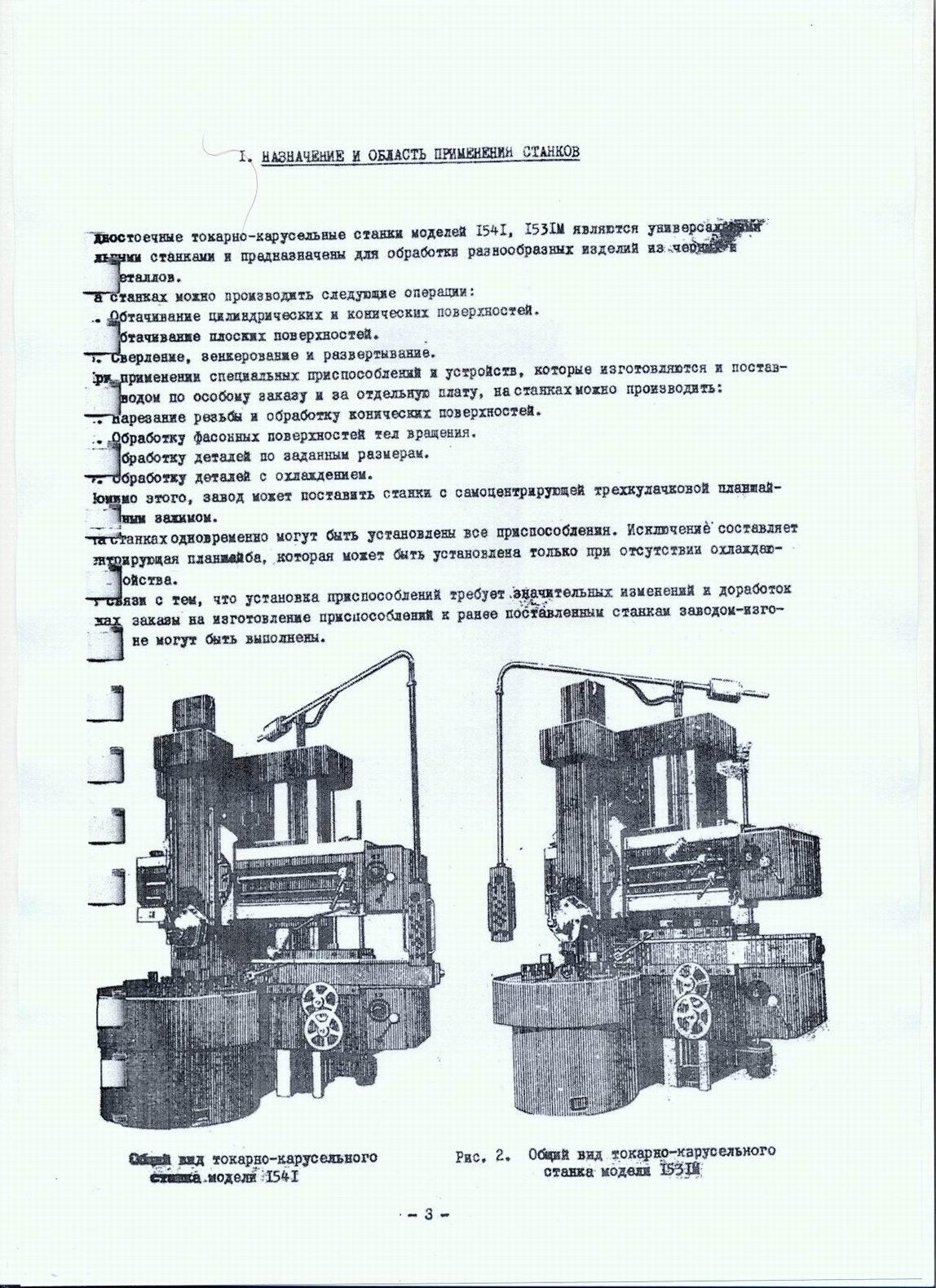 1541 карусельный станок схема
