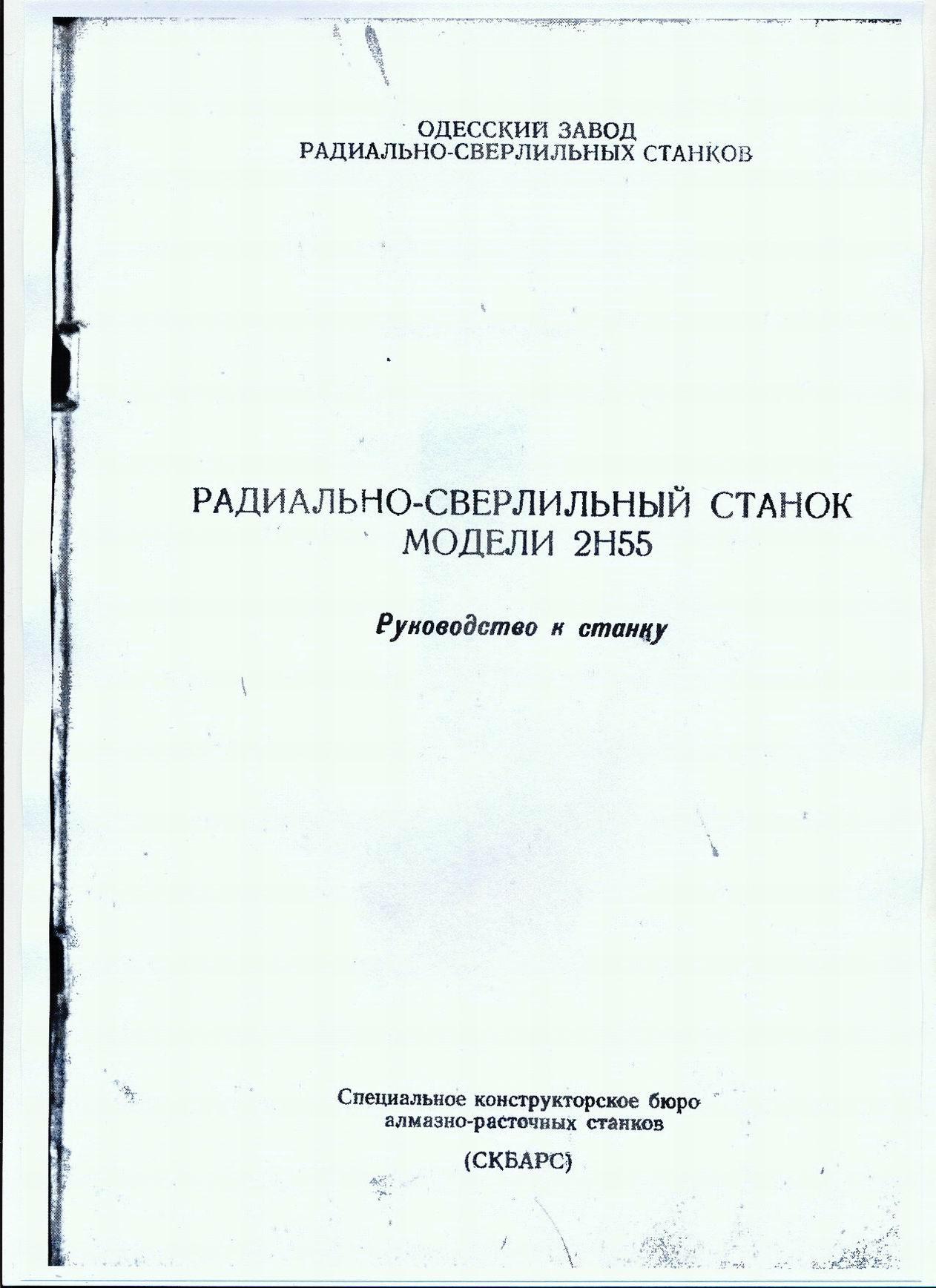 Паспорт 2Н55 (Ø 50 мм) Радиально-сверлильный станок (Одесса): http://prompasport.ru/index.php/pasporta-stanki-metall/sverlilmie-pasporta/1511-2n55