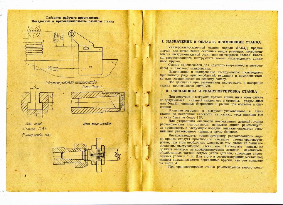 Инструкции и схемы к станкам