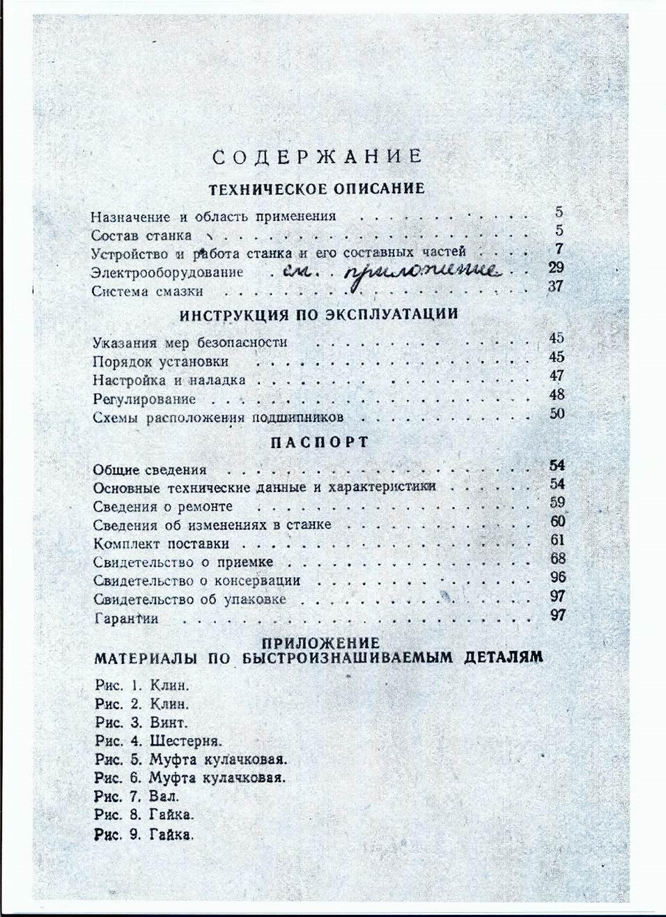 Паспорт 6Б75В Фрезерный широкоуниверсальный ...: http://prompasport.ru/index.php/pasporta-stanki-metall/frezernie-pasporta/1516-6b75v?tmpl=component&print=1&page=