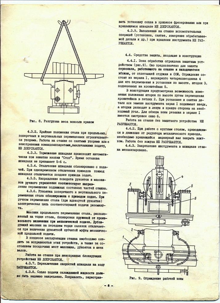 Инструкция по эксплуатации вертикально-фрезерного станка