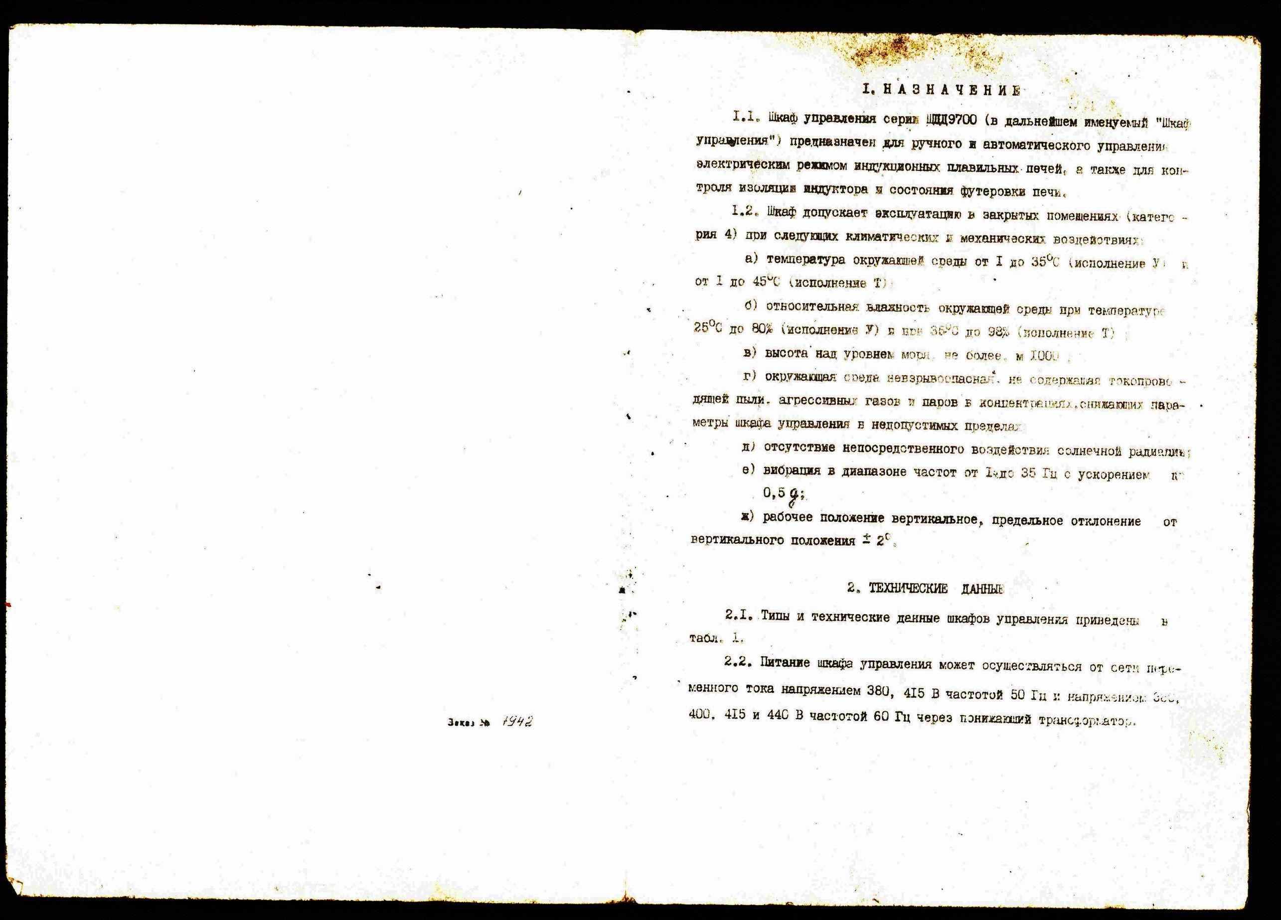 Имр-2М. Техническое Описание И Инструкция По Эксплуатации