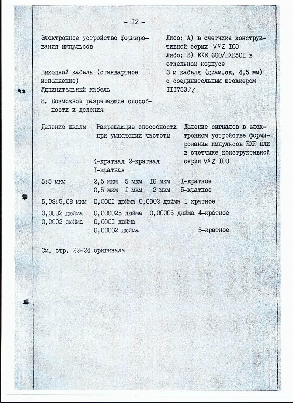 Блок Питания 22Бп-36 Руководство По Эксплуатации