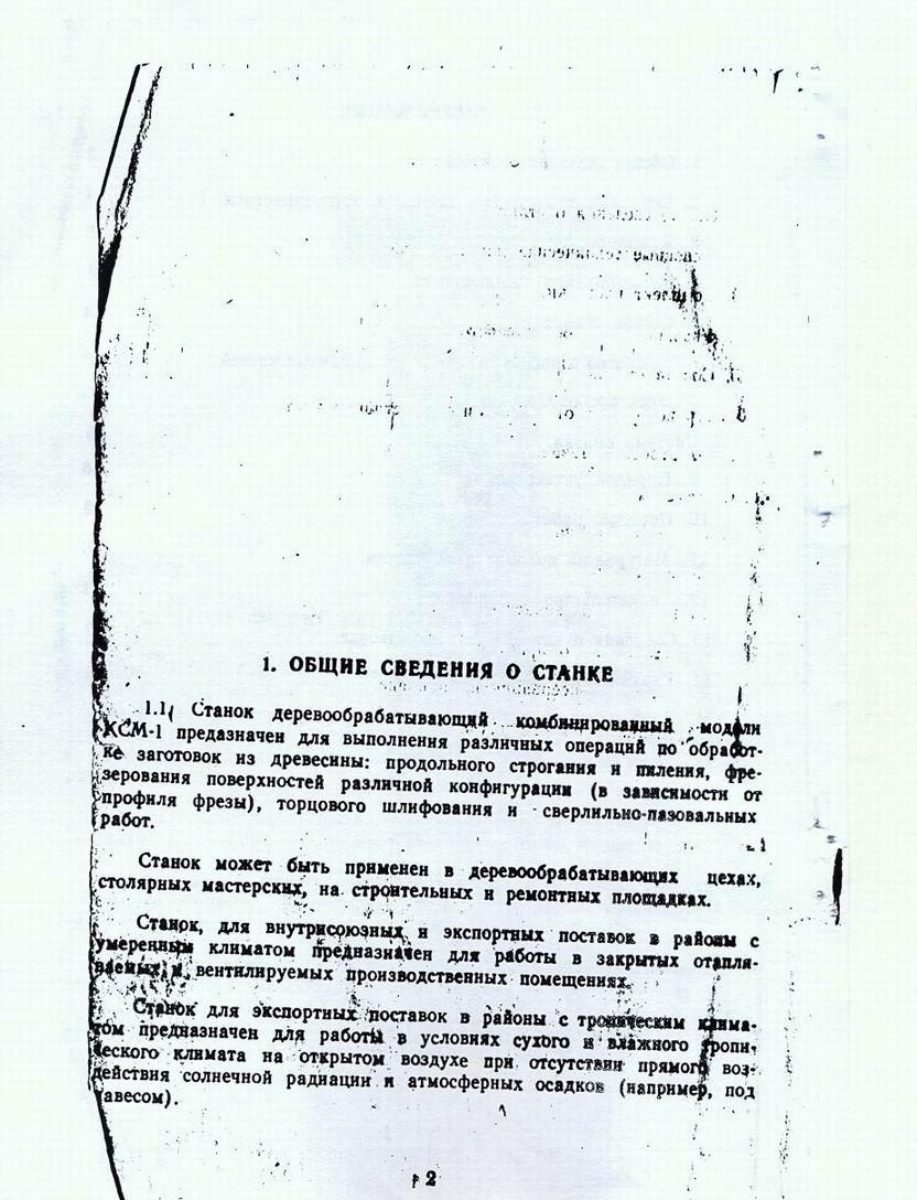 ПАСПОРТ СТАНКА КСМ-1 СКАЧАТЬ БЕСПЛАТНО