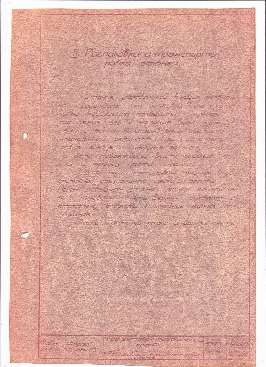 ПАСПОРТ СТАНКА 5821 СКАЧАТЬ БЕСПЛАТНО